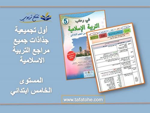 اول تجميعية جذاذات جميع مراجع التربية الاسلامية المستوى الخامس ابتدائي