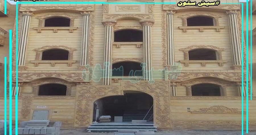 فيديوهات واجهات حجر هاشمى 2019 ، اسعار الحجر الهاشمى 2019