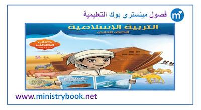 كتاب التربية الاسلامية للصف الثاني 2019-2020-2021