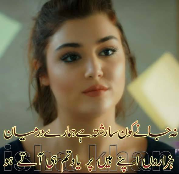 love poetry   best urdu poetry images and wallpapers