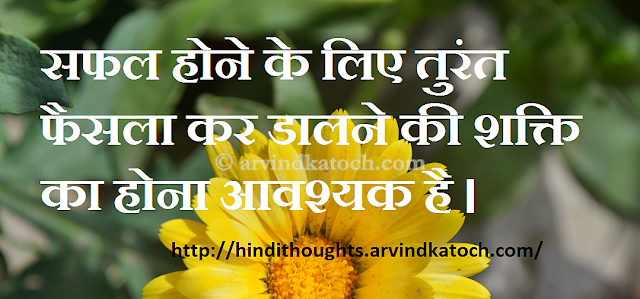 Hindi, Thought, To be Successful, decision, power,