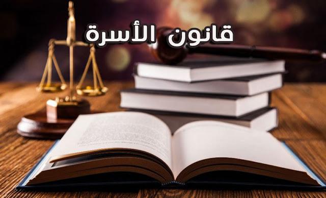 محاضرات قانون الأسرة الفصل الثالث S3