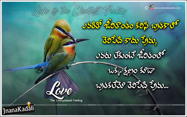 telugu love, love poetry in telugu, Telugu love hd wallpapers, best Telugu love Quotes