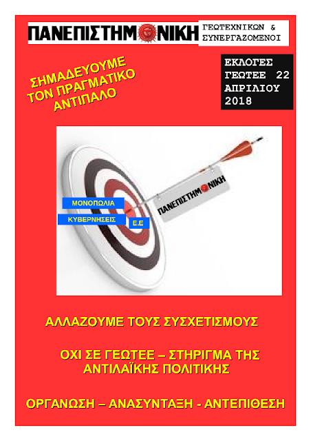 Eκλογές του Γεωτεχνικού Επιμελητηρίου Ελλάδας