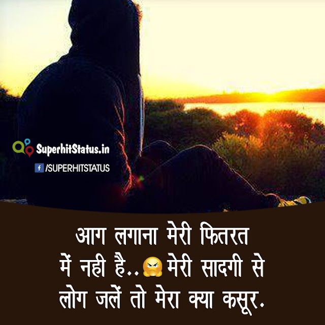 New 2017 Attitude Shayari in Hindi for Boys & Girls