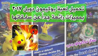لعبة بوكيمون دويل Pokémon Duel للأندرويد Apk android الجديد