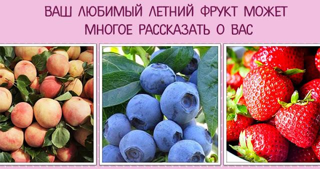 Ваш любимый летний фрукт может многое рассказать о вас!