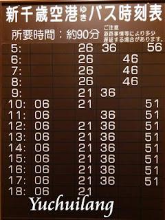 Jadual Bas Lapangan Terbang New Chitose