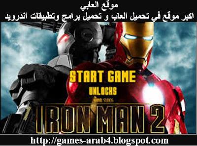 تحميل لعبة  ايرون مان الرجل الحديدي  للاندرويد والكمبيوتر مجانا Download iron man game free برابط مباشر