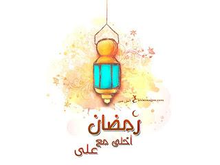 رمضان احلى مع على