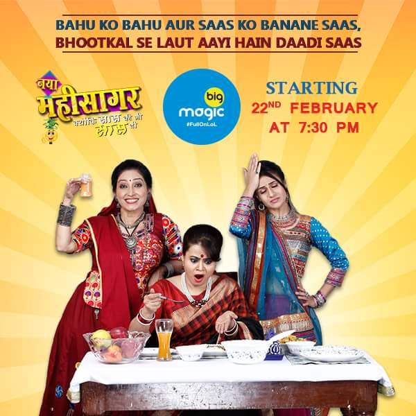 'Naya Mahisagar' Season 2 BIG Magic Tv Serial Wiki Plot ...