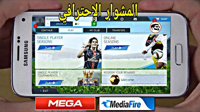 تحميل لعبة فيفا 16 للاندرويد والايفون FIFA 16 باخر الانتقالات والاطقم جرافيك PS3 خراافي