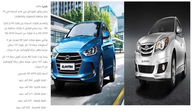 أسعار سيارات هيونداي إلنترا في مصر 2019