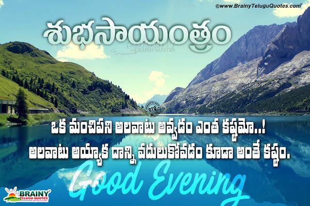 telugu quotes, best words in telugu, good evening best messages in telugu, online good evening quotes hd wallpapers in telugu