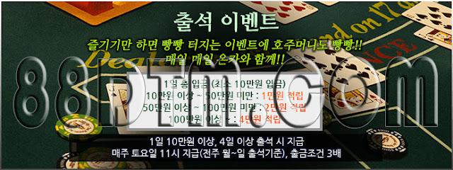 온카 지 노 출석 www.88dtm.com