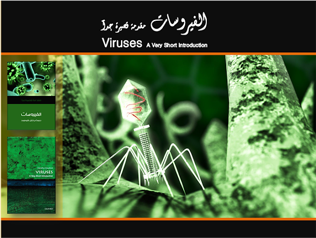 الفيروسات مقدمة قصيرة p82.png