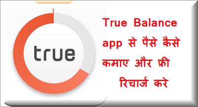 True Balance app से पैसे कैसे कमाए और फ्री रिचार्ज करे, True Balance app paise kaise kamaye,