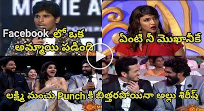 Shocking Every one !! Laxmi MAnchu Punch to Allu Shirish !!