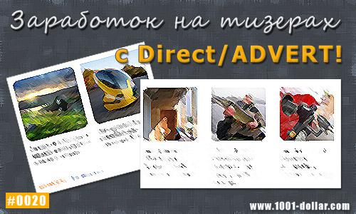 Заработок на тизерной рекламе DirectAdvert
