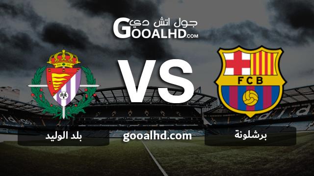 مباراة برشلونة وبلد الوليد اليوم 16-02-2019 في الدوري الاسباني