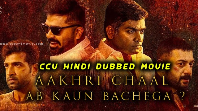 Aakhri Chaal Ab Kaun Bachega ( CCV ) Hindi dubbed movie | Releasing Soon
