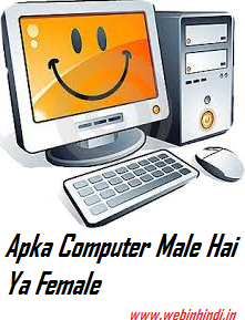 apka computer male hai ya female