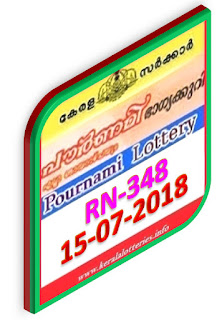 kerala lottery result from keralalotteries.info 15/07/2018, kerala lottery result 15-07-2018, kerala lottery results 15-07-2018, POURNAMI lottery RN 348 results 15-07-2018, POURNAMI lottery RN 348, live POURNAMI   lottery RN-348, POURNAMI lottery, kerala lottery today result POURNAMI, POURNAMI lottery (RN-348) 15-07-2018, RN 348, RN 348, POURNAMI lottery RN348, POURNAMI lottery 15-07-2018,   kerala lottery 15-07-2018, kerala lottery result 15-07-2018, kerala lottery result 15-07-2018, kerala lottery result POURNAMI, POURNAMI lottery result today, POURNAMI lottery RN results today, kerala lottery daily chart, kerala lottery daily lottery lottery result, POURNAMI lottery today   result, POURNAMI lottery kerala lottery formula 2018 tamil, kerala lottery formula 2018 kerala kerala lottery guessing number today, kerala lottery guessing today, today draw result, kerala lottery online   purchase, kerala lottery prediction, kerala lottery drawing machine, kerala lottery entry result, kerala lottery easy formula, kerala lottery final guessing, 348,   www.keralalotteries.info-live-POURNAMI-lottery-result-today- lottery result POURNAMI today, kerala lottery POURNAMI today result, POURNAMI kerala lottery result, today POURNAMI tamil, kerala-lottery-results, keralagovernment, POURNAMI lottery result, kerala lottery formula tamil, kerala lottery leRN result,  tamil, kerala history, kerala lottery hindi, kerala lottery how to play, kerala lottery result today, kerala online lottery online lottery results, kerala   lottery, kl result, yesterday lottery results, lotteries results, keralalotteries, kerala lottery, keralalotteryresult, kerala lottery result, kerala lottery result   live, kerala lottery today, kerala lottery kerala lottery how to calculate, kerala lottery how to guess, kerala lottery in tamil, kerala lottery india, kerala lottery in today result, kerala lottery in telugu, kerala lottery info, lottery draw, lottery lottery facebook, kerala lottery formula in tamil holi ke baad, kerala