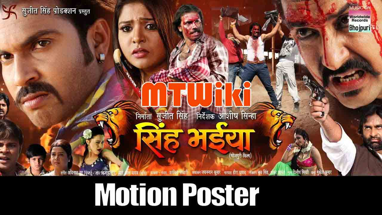 Bhojpuri movie Singh Bhaiya 2017 wiki, full star-cast, Release date, Actor, actress, Song name, photo, poster, trailer, wallpaper