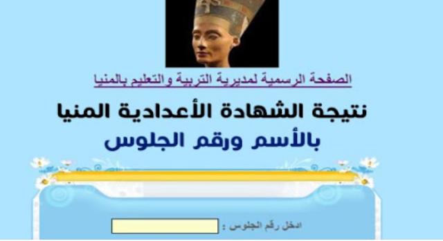 برقم الجلوس...نتيجة الشهادة الاعدادية بالمنيا 2019 الترم الأول