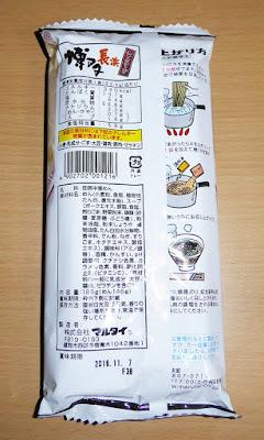 【味のマルタイ】九州発 博多とんこつラーメン 細めん仕上げ