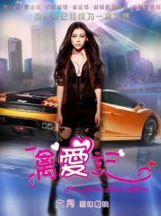 Xem Phim Nhật Ký Ngoại Tình 2012