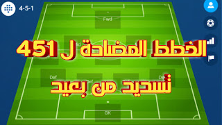 online soccer manager 451 counter tactic