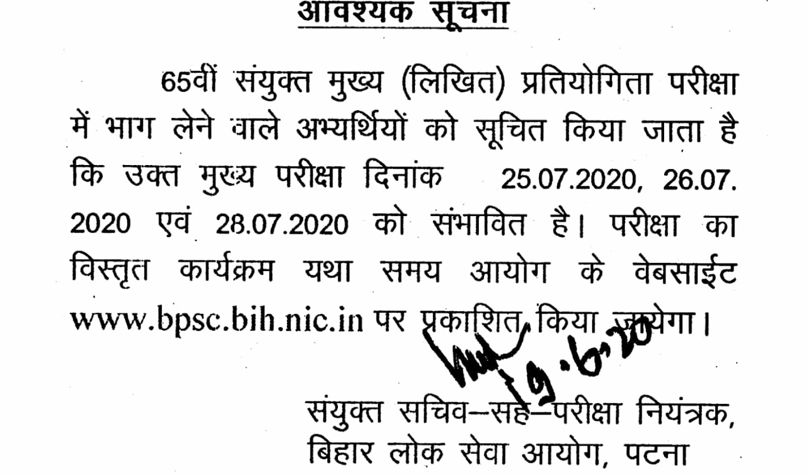 BPSC Mains 65th Exam Dates