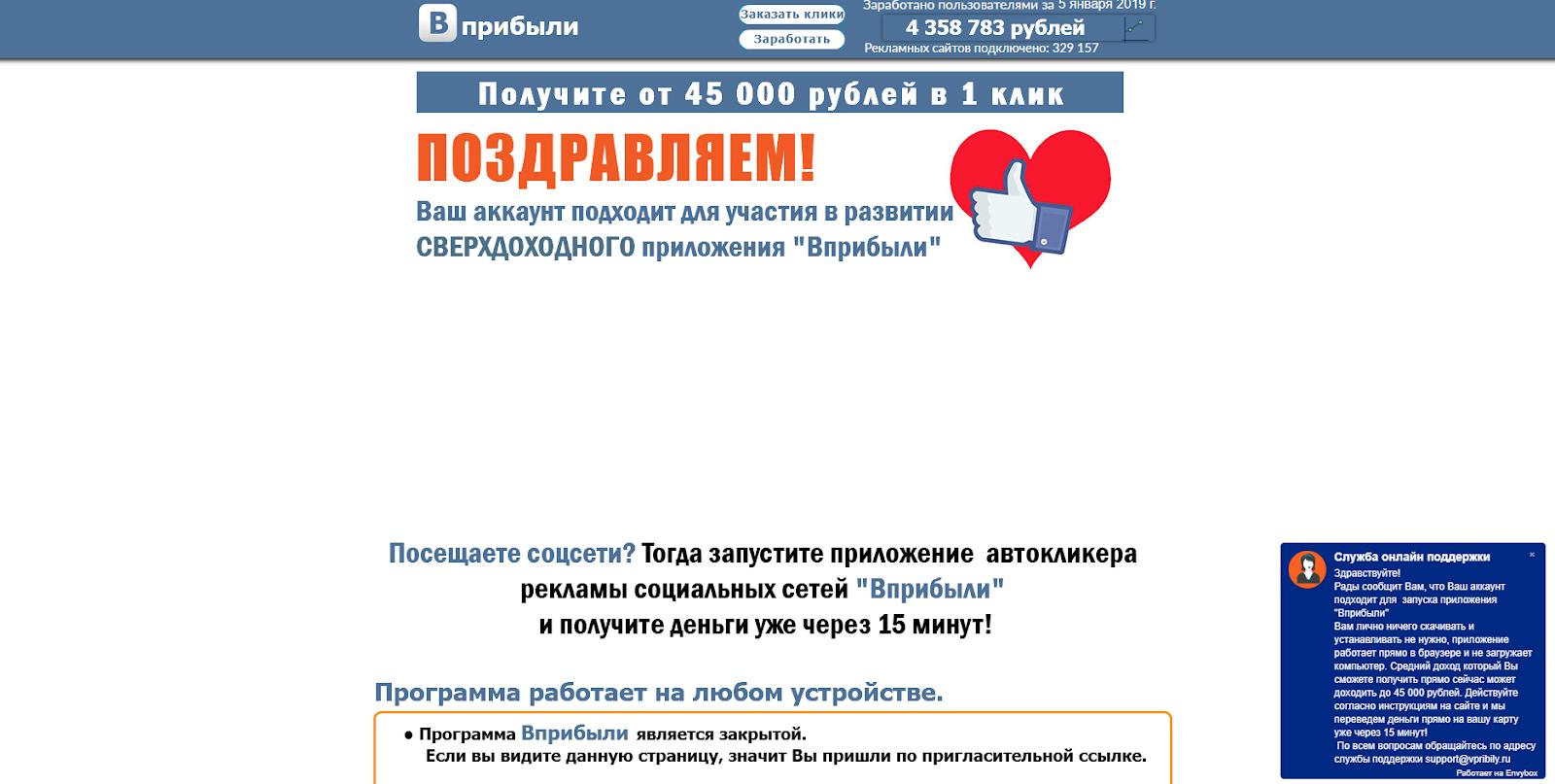 программа для кликов заработок в интернете