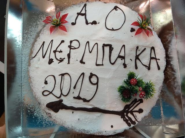 Οι τοξότες του Α.Ο.Μέρμπακα έκοψαν την πίτα τους