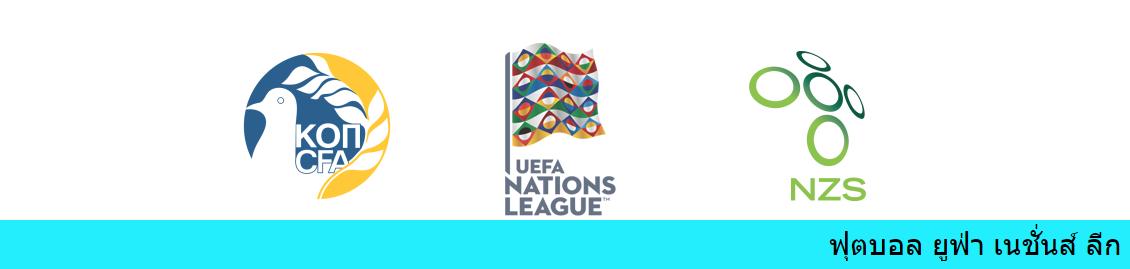 เว็บแทงบอล วิเคราะห์บอล ยูฟ่าเนชั่นส์ลีก ระหว่าง ไซปรัส vs สโลวีเนีย