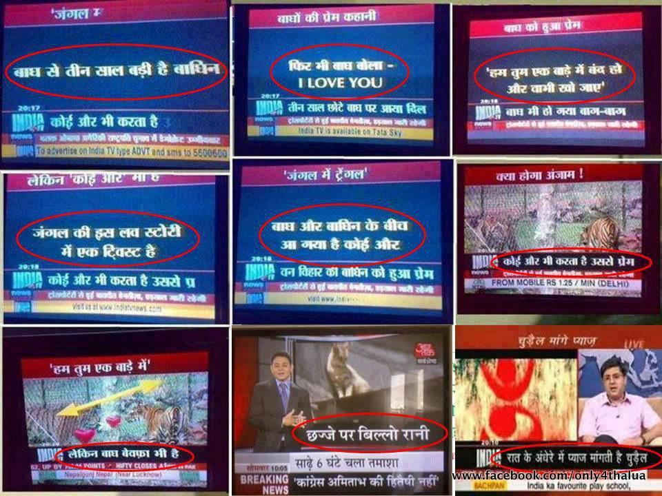 Funny IndiaTv News Pictures Most Humorous News Channel ...