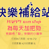 HAPPY GO 快樂補給站 答案 6/19