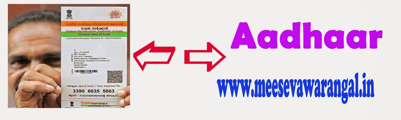 Aadhar Card Status by Mobile Number Track UID Card Status