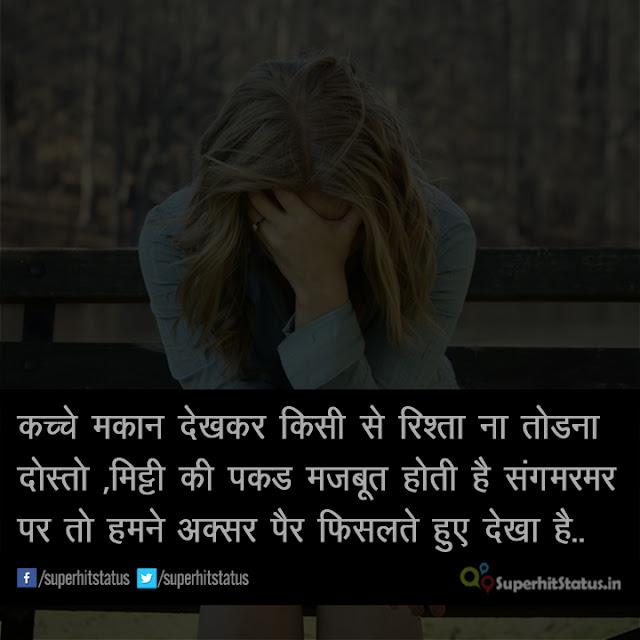 Best 2 Line Hindi Shayari Short Shayri