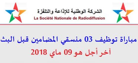الشركة الوطنية للإذاعة والتلفزة: مباراة توظيف 03 منسقي المضامين قبل البث؛ آخر أجل هو 09 ماي 2018