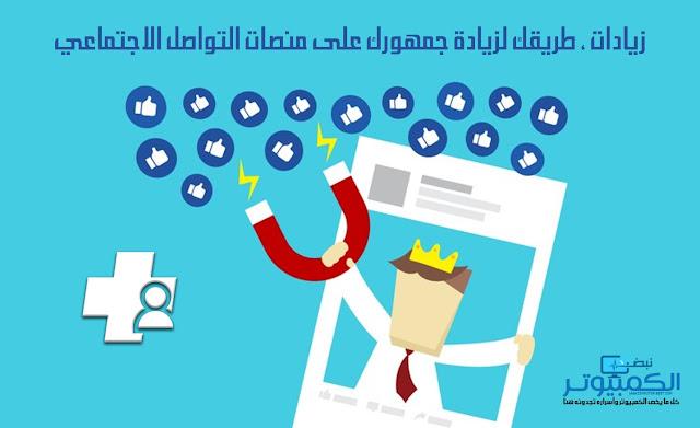 زيادات ، طريقك لزيادة جمهورك على منصات التواصل الاجتماعي