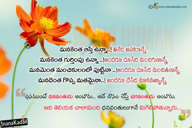 life quotes in telugu, best success quotes in telugu, self motivational success quotes hd wallpapers