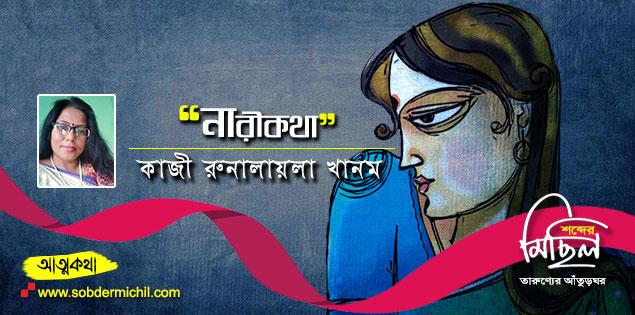 নারীকথা :