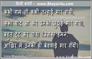 Payar Mein Judai - Hindi Shayari