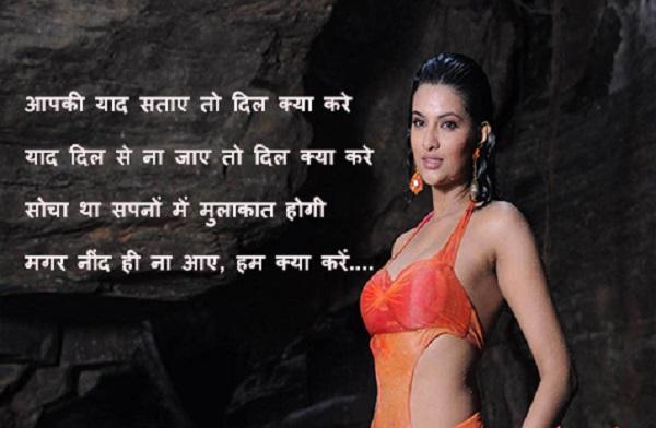 Aap Ki Yaad Shataye To रोमांटिक शायरी - Romantic Shayari