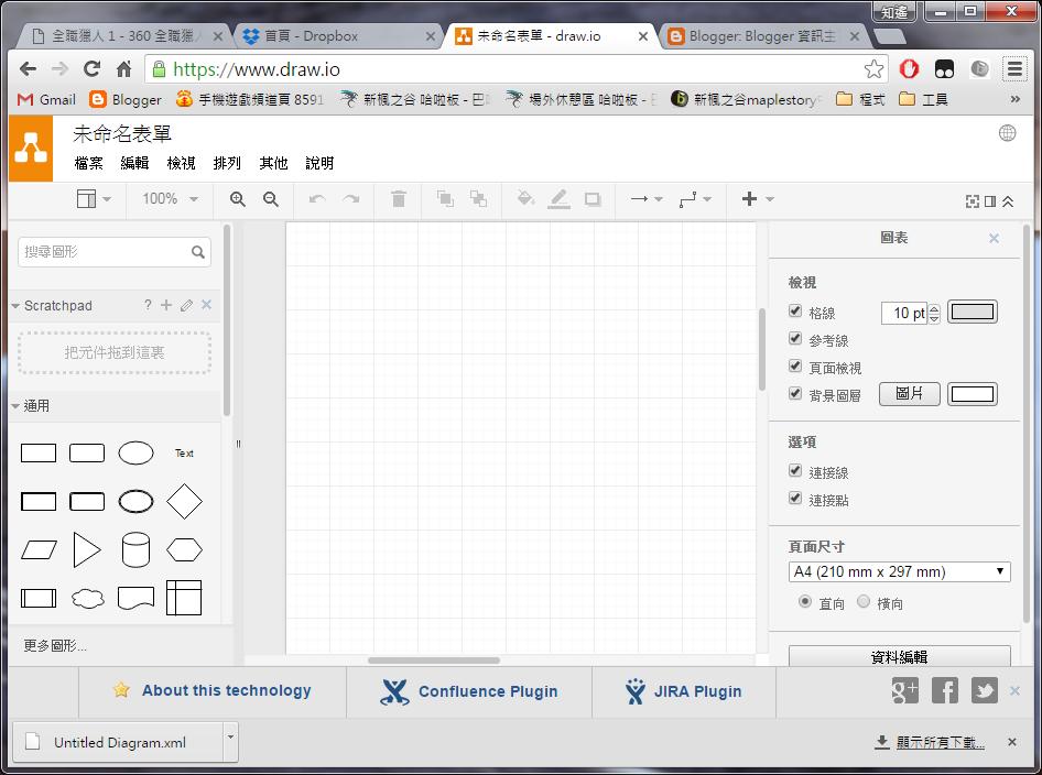 11 - Draw.io - 線上流程圖繪製,簡單又方便!