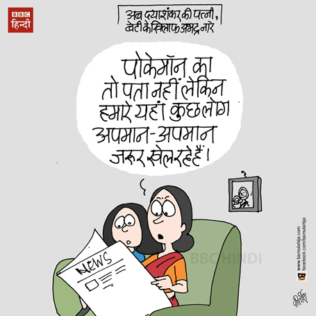 cartoon, bbc cartoon, hindi cartoon, cartoons on politics, indian political cartoon, Pokemon game, mayawati Cartoon