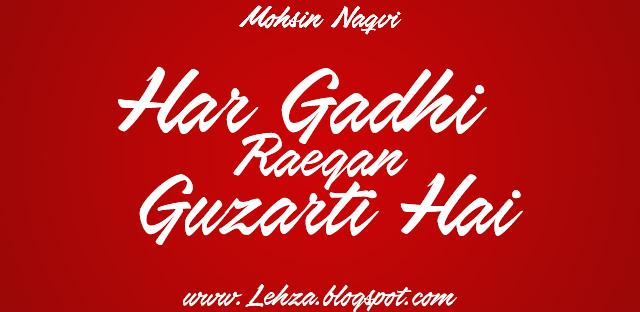 Har Gadhi Raegan Guzarti Hai By Mohsin Naqvi