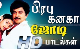 Prabhu Kanaka Tamil Songs | Hornpipe Tamil Songs